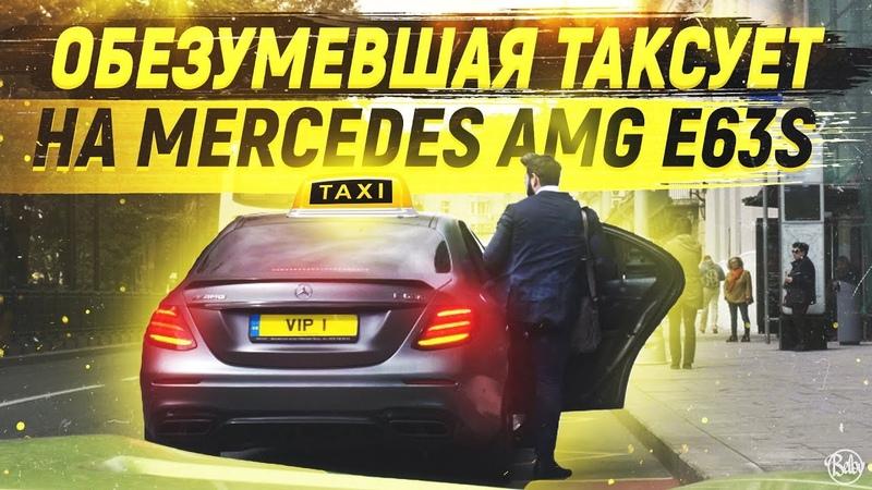 Сбежала из психушки на Amg Mercedes E63S prank