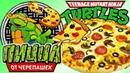 4 Пиццы из Черепашек Ниндзя (Кранчабунгас, Пеперони, Грибная и Сладкая Пицца)