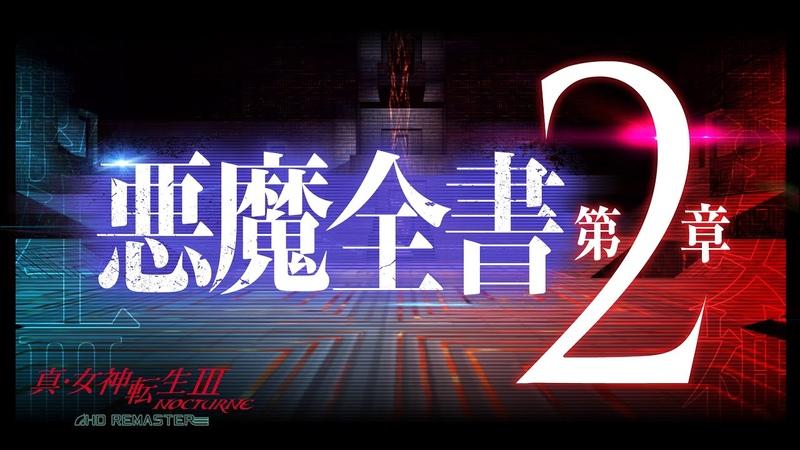 【悪魔全書 第2章】‐『真・女神転生III NOCTURNE HD REMASTER』