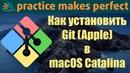 Как установить Git в macOS