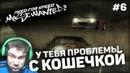 У ТЕБЯ ПРОБЛЕМЫ С КОШЕЧКОЙ - (Need For Speed Most Wanted | ПРОХОЖДЕНИЕ 6)