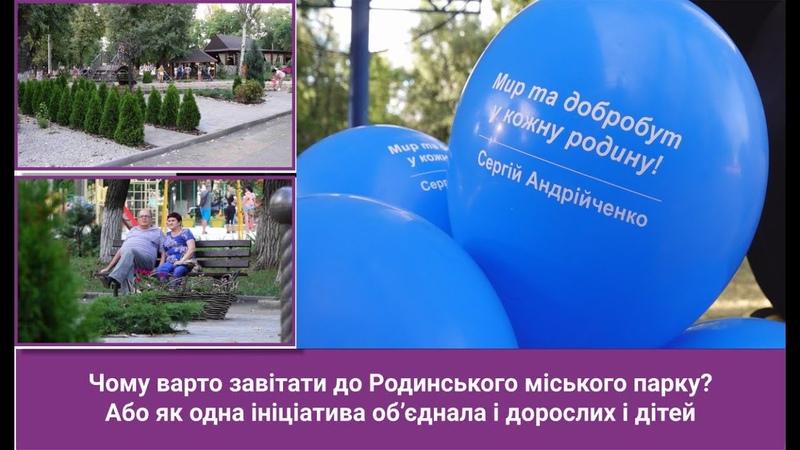 Чому варто відвідати Родинський міський парк Або як одна ініціатива об'єднала і дорослих і дітей