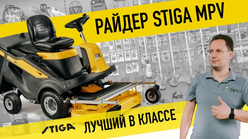 ОБЗОР на садовый райдер STIGA MPV 520 W СКОРО 🔥