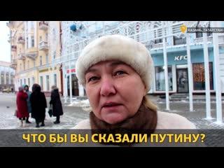 Что жители Казани думают о Путине