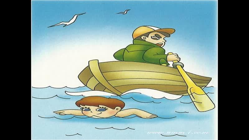 Азы безопасности на воде детям wmv