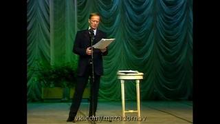 """Михаил Задорнов """"Скорый поезд до Австралии"""" (Концерт """"Мздра по-питерски"""", 1998)"""