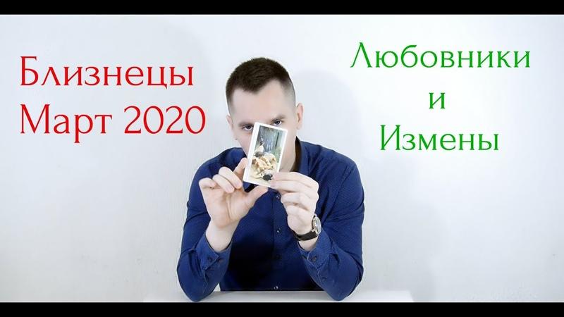 Близнецы - Таро прогноз на МАРТ 2020 года.