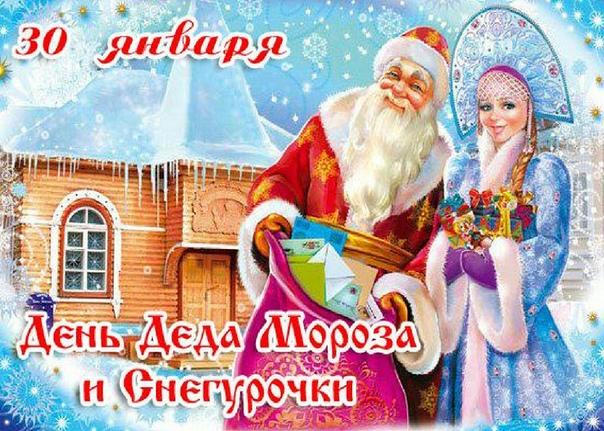 некоторое праздничные поздравления дед мороза и снегурочки мнению специалистов