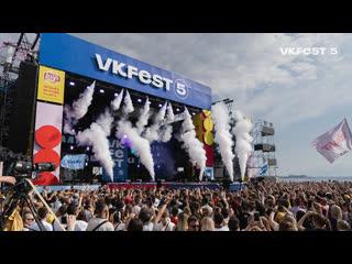 VK Fest. Трейлер фильма