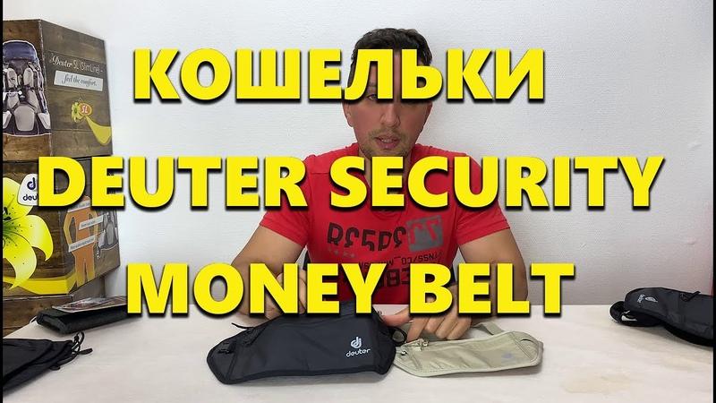 Поясные кошельки Deuter Security Money Belt I и II. Обзор