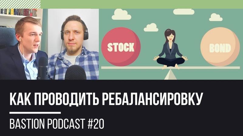 Bastion Podcast 20 как проводить ребалансировку портфеля