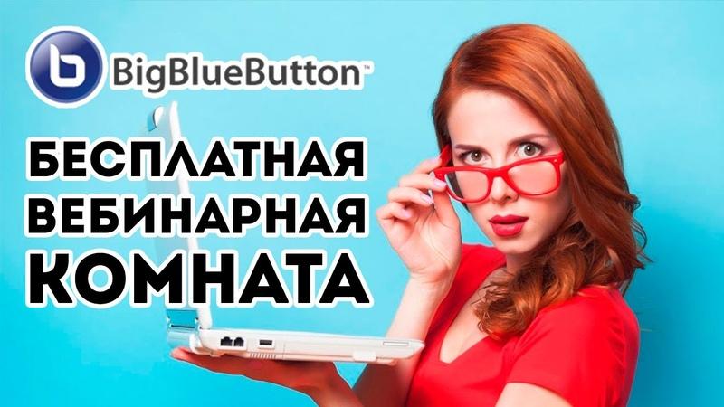 BigBlueButton Бесплатная вебинарная комната на Cвоем сервере