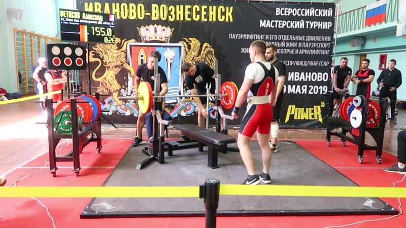 Иваново-Вознесенск 155кг