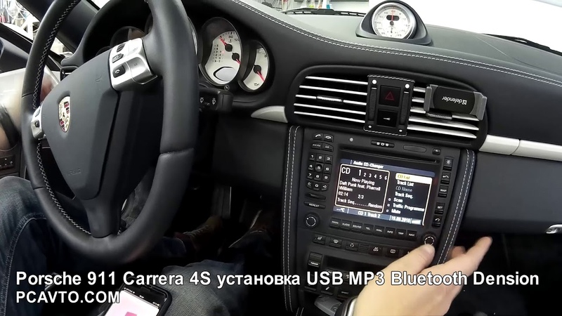 Porsche 911 Carrera 4S установка USB MP3 Bluetooth Dension