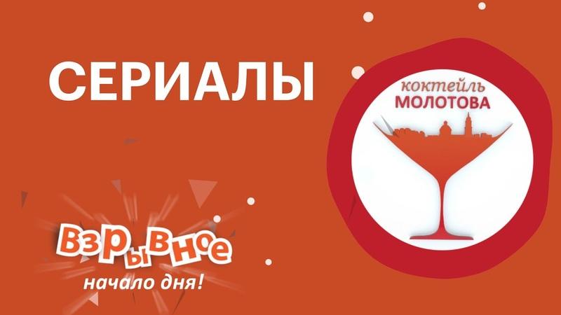 Утро на РБК-Пермь. «Коктейль Молотова» 02.04.20 Сериалы.