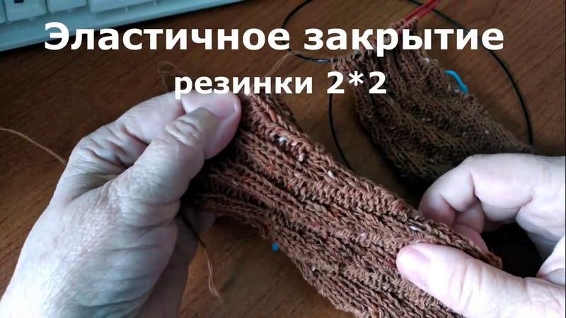 Вязание спицами эластичное закрытие петель резинки 2*2