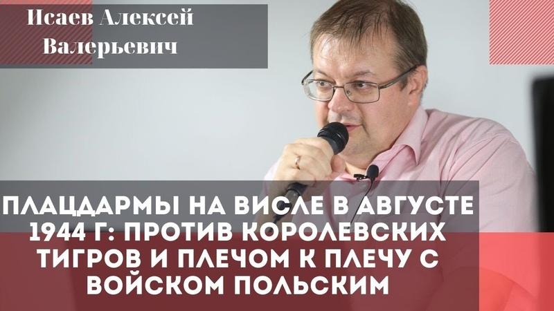«Плацдармы на Висле в августе 1944 года. Исаев Алексей Валерьевич.