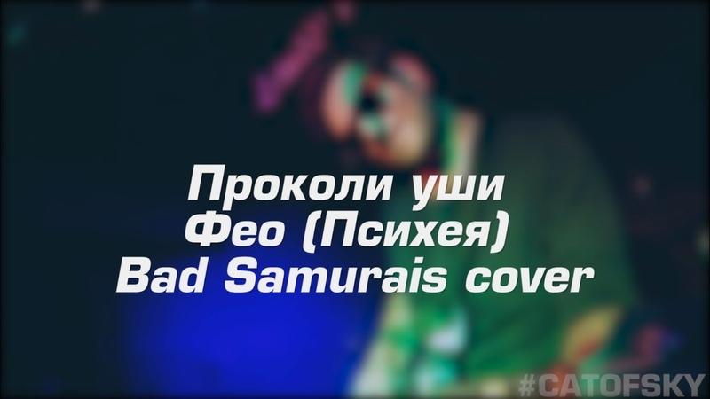 Фео Психея Проколи уши Bad Samurais cover live