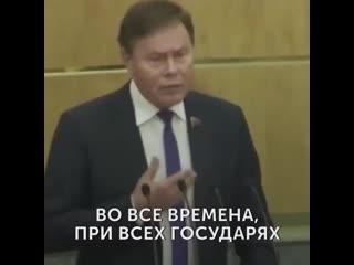 Депутат Госдумы Николай Арефьев заявил, что в РФ люди не живут, лишь выживают. Все плати, плати, плати