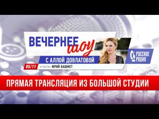 Юрий Башмет в «Вечернем шоу Аллы Довлатовой»