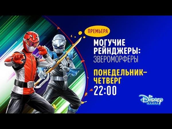Cериал «Могучие рейнджеры Звероморферы». Премьера на Канале Disney!