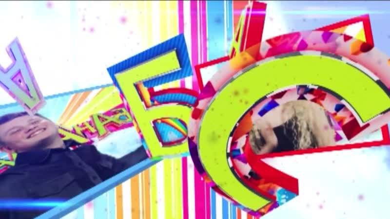 Бананас №151 совместный проект с Детским театром Новое поколение - шутим, веселимся, отдыхаем!