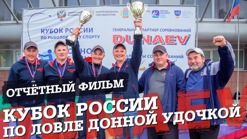 Кубок России по фидеру 2019. Отчётный фильм