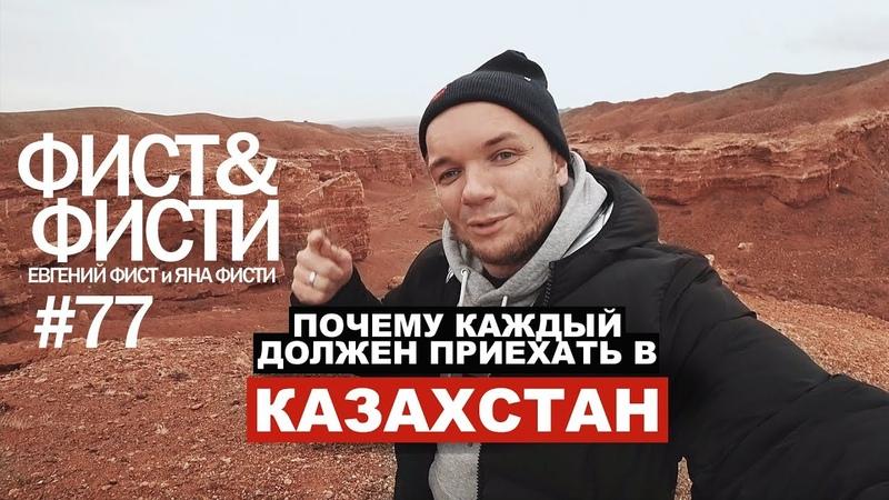 Казахстан влог Почему каждый должен приехать в Казахстан Чарынский каньон Алмата Charyn canyon