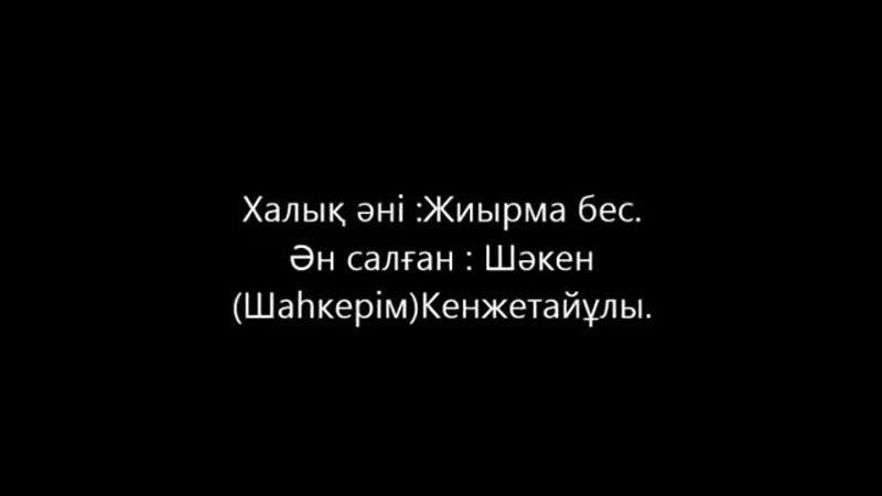 Шәмші Қалдаяқов Жиырма Бес халық әні