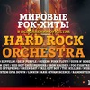 Hard Rock orchestra|Орел|Конгресс холл|8 марта