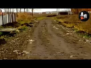 Самоуправство в Берсеневке - перекопали дорогу - Саранск