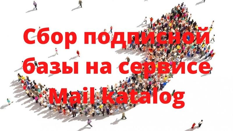 Сбор подписной базы на сервисе Mail katalog
