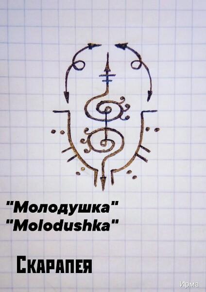 """Молодушка""-""Molodushka"" ZBZ61VJeAcE"