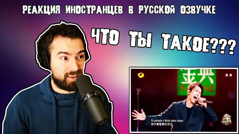ПЕРЕВОЖУ РЕАКЦИЮ ИНОСТРАНЦЕВ H of The Stage ДИМАШ SOS
