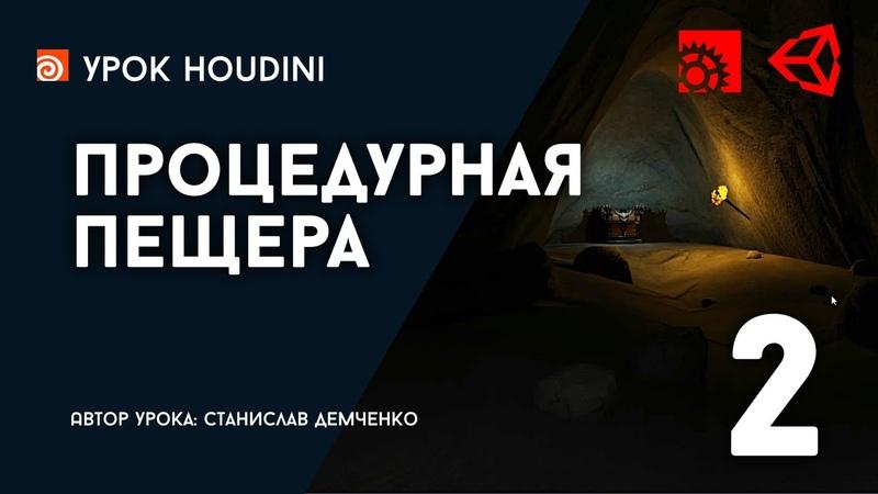 Урок Houdini и Unity Процедурная пещера - Часть 2