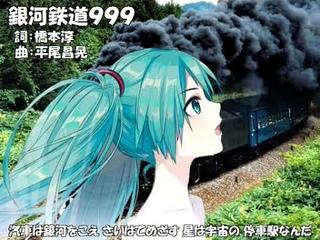 【初音ミクNT_プロトタイプ版】銀河鉄道999【カバー】 #初音ミクNT
