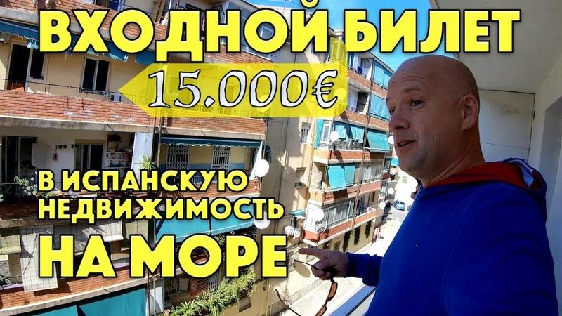 Самые дешевые квартиры АЛИКАНТЕ От ТРУЩОБ до ВИЛЛ 6 4K