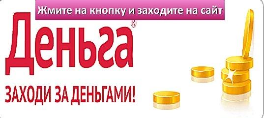 Деньга.ру займ на карту регистрация