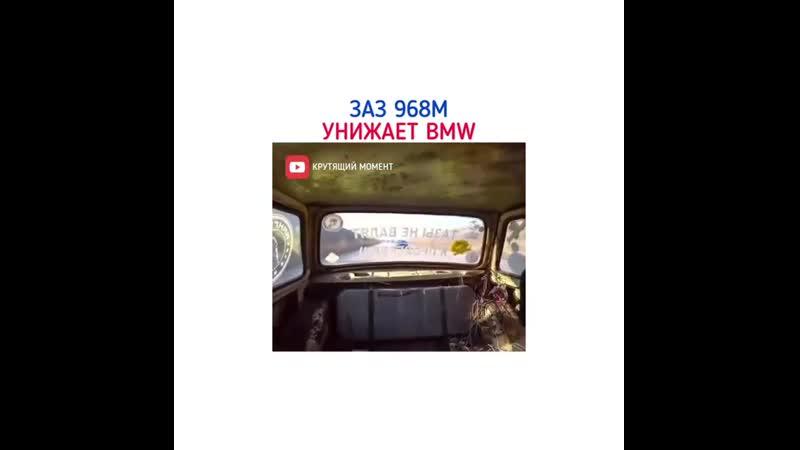ЗАЗ 968М унижает БМВ