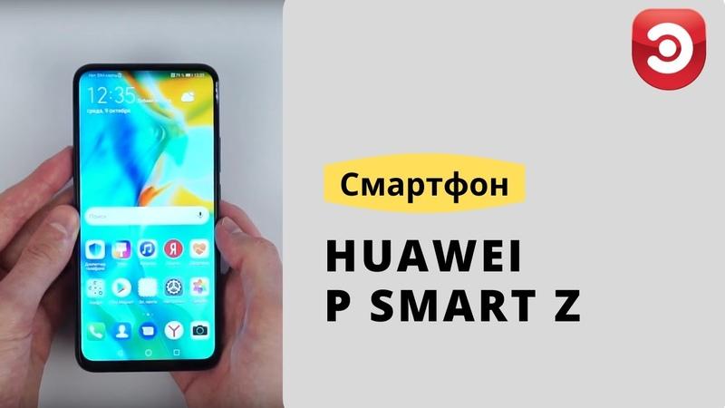 Распаковка Huawei P Smart Z | Unboxing Huawei P Smart Z | Выгодно на elex.ru