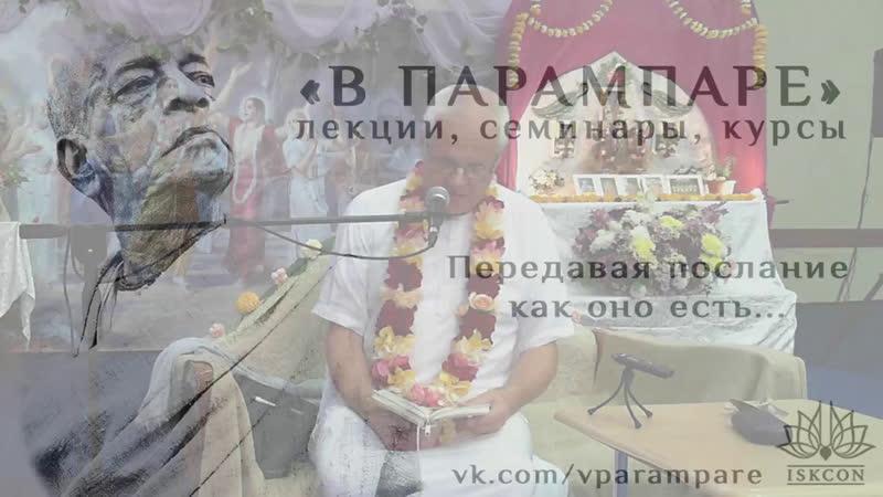 2019 08 03 Манидхара дас Безраздельный разум Казань