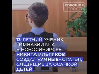 13-летний изобретатель из Новосибирска создал прибор для контроля за осанкой детей