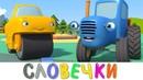 ВЕСЁЛЫЕ СЛОВЕЧКИ - Синий трактор и его друзья машинки на детской площадке - мультики для детей