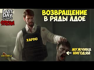 СТРИМ ВОЗВРАЩЕНИЕ! Pechka TV НЕ ЗАТКНЕШЬ! СТРИМ ЛАСТ ДЕЙ! - Last Day on Earth: Survival