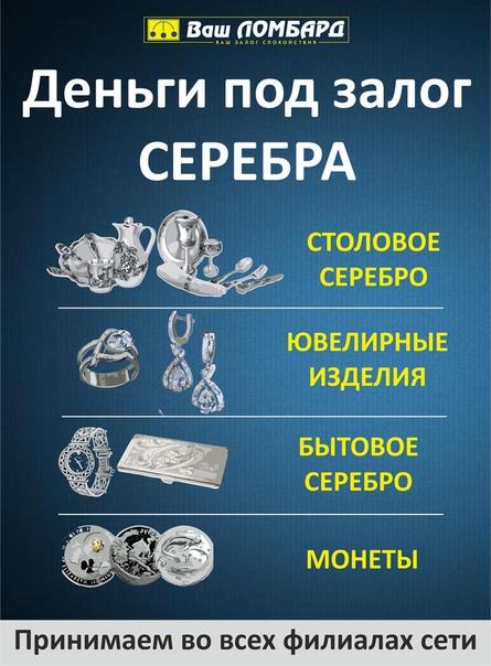 Серебро принимают в ломбарде рязань ломбарды техники