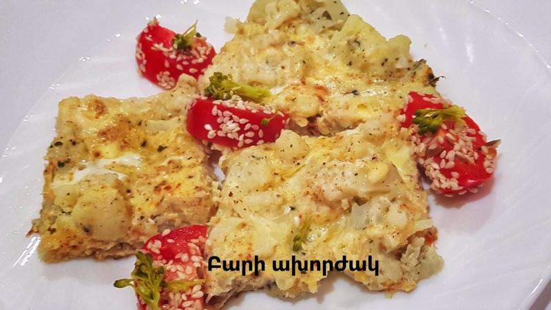 Ծաղկակաղամբով արտակարգ համեղ ուտեստ вкусное блюдо из цветной