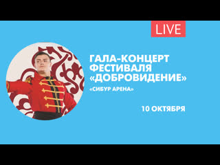 Гала-концерт фестиваля Добровидение