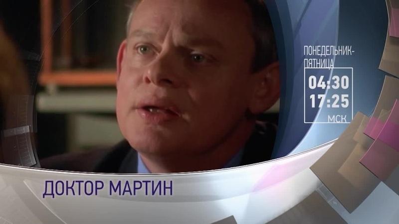 Сериал Доктор Мартин Впервые на российском телевидении