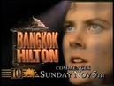 Бангкок Хилтон | Bangkok Hilton | Трейлер | 1989