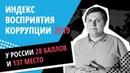 Индекс восприятия коррупции-2019: у России 28 баллов и 137 место